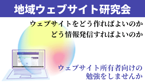 地域ウェブサイト研究会