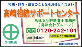 高崎相続サポートセンター | 島津文弘行政書士事務所(島津会計グループ)